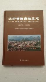 (湖南新)城步苗族自治县志(1978-2002)
