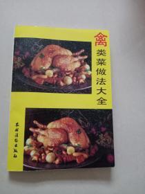 禽类菜做法大全