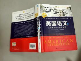 美国语文:当代美国主流中学教材, 美国著名中学课文精选