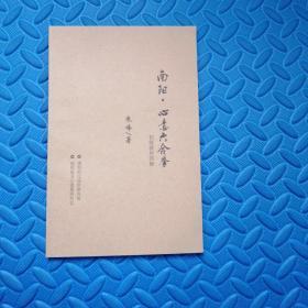 南阳•心意六合拳(初级教材图解)