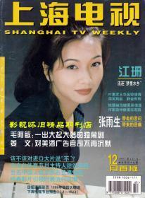 上海电视 1997年12月A  毛阿敏专访 江珊何家劲