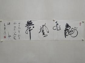 保真书画,邯郸军分区司令员高军虎四尺对开书法《龙飞凤舞》一幅