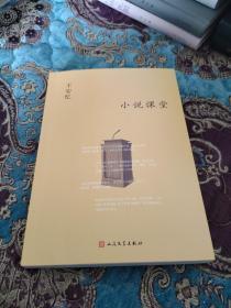 【签名本】王安忆签名《小说课堂》