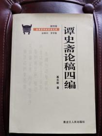 谭史斋论稿四编
