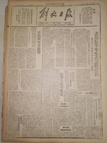 15解放日报1944年7月太岳区半年生产成绩卓著,晋察冀军事动态,警七团的第七连