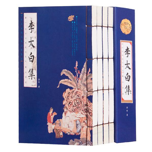 线装版 李太白集(全4册)