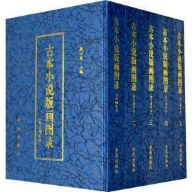 古本小说版画图录(16开精装 全五册)