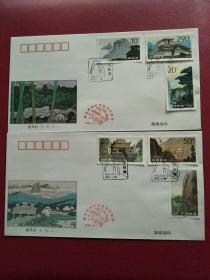 佛系:1995-20九华山邮票首日封
