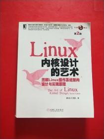 Linux 内核设计的艺术(第2版)