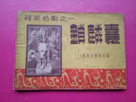 1949年10月初版【程派名剧之一锁麟囊】程砚秋先生便装玉照。著者侯梅生1950年签赠虞志斌先生。