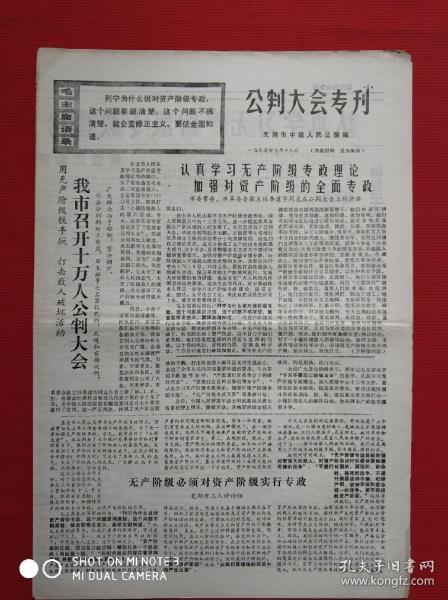 文革《公判大会专刊》4开4版