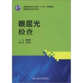 全国:眼屈光检查 高雅萍 人民卫生出版社 9787117158640