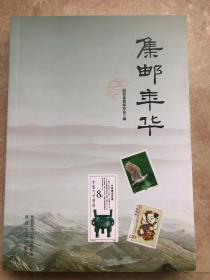 集邮年华 王宏伟签名