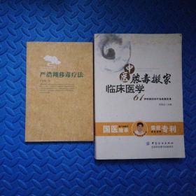 严浩翔移毒疗法   中医脓毒搬家临床医学:61种疾病的诊疗及医案实录(二书合售)