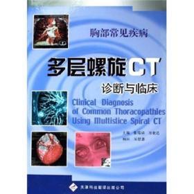 胸部常见疾病多层螺旋CT诊断与临床