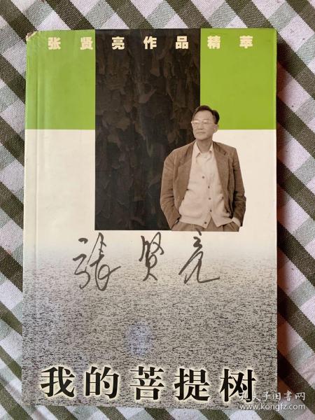 (张贤亮签名本)作品《我的菩提树》,2002年1版1印,签名永久保真,包手写,品相如图!