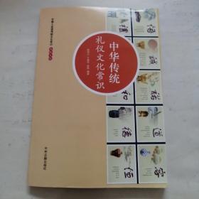 中华传统礼仪文化常识