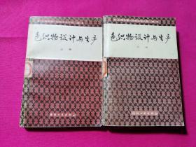 色织物设计与生产(上下册)