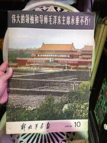 解放军画报1976年10月刊