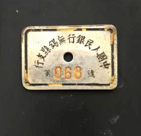 建国初期:中国人民银行无锡县分行,铜号牌