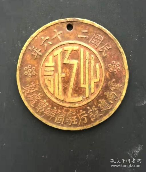 1937年,云南建设厅驻个办事处制业工证,铜证章