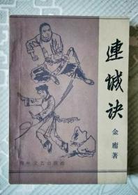 连城诀(老版武侠小说)全一册
