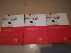 USTER.STATISTICS2007乌斯特公报2007一一纺织行业的质量标杆(上中下)三册(1957一2007)