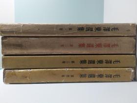 《毛泽东选集》全四卷【除第一卷外,均为五十年代初版】