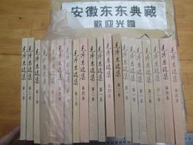 毛泽东选集:一至四卷:四本一套:91年版:全库存(60套合售)。(789图).