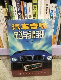汽车音响电路与维修手册