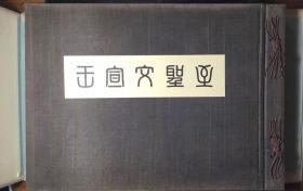 至圣文宣王。                                                         1835年出版 昭和9年刊行,载孔子圣迹图40余幅。双层厚纸,各图间页附日文解说。字佳图精,资料性极强。连函  《至圣文宣王》一函一册全,衍圣公孔德成御真笔 先师孔子行教像 孔府孔庙孔林三孔照片图片