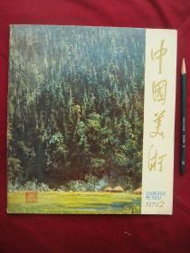 1979年《中国美术》.载有靳之林,王子武等著作,面人汤儿子回忆父亲的文章以及水印木刻画作,延安窗花绥德剪纸等等,博杂而好看