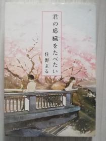 君の膵臓をたべたい  住野よる  日文原版