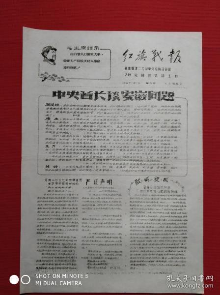 上海版文革《红旗战报》8开2版