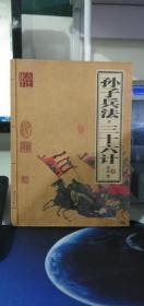 孙子兵法·三十六计     [春秋]孙武  著      北京出版社      9787200065183