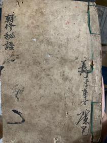 道教符咒手抄本,朝修秘语,灵宝朝真内秘
