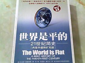 世界是平的(全面升级3.0版)