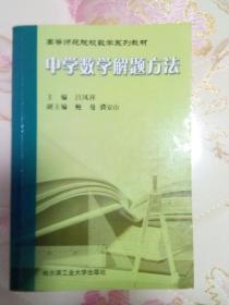 【正版一手书】高等师范院校数学系列教材  中学数学解题方法