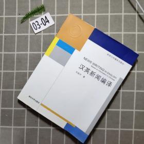 新闻与传播系列教材:汉英新闻编译