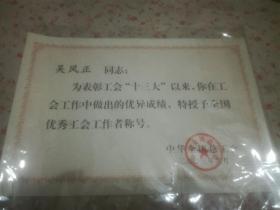 中华全国总工会奖状