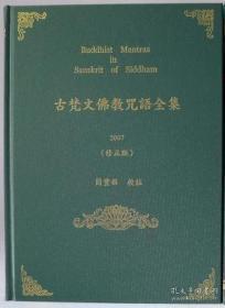 古梵文佛教咒语全集