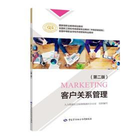 正版sn-9787516741337-客户关系管理(第二版)