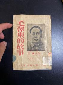 毛泽东的故事  第三集