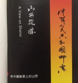 山西揽胜——新中国邮票上的山西