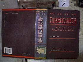 电站 冶金 石化 轻纺工业专用阀门选用手册