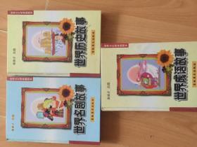 世界文化琼林插图本:世界名剧故事