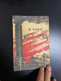 杀人工厂,1946年版,