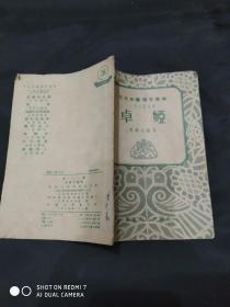 """《卓娅》【""""速成识字班补充读物·文学名著故事"""",1953年版,带插图】"""