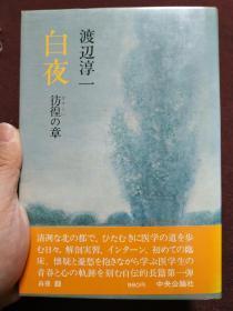 【日本著名作家 渡边淳一 毛笔签名本】《白夜》 1980年版 精装护封 品相好