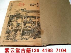 清;《全图石头记》悼红轩原本(57-63)#4878